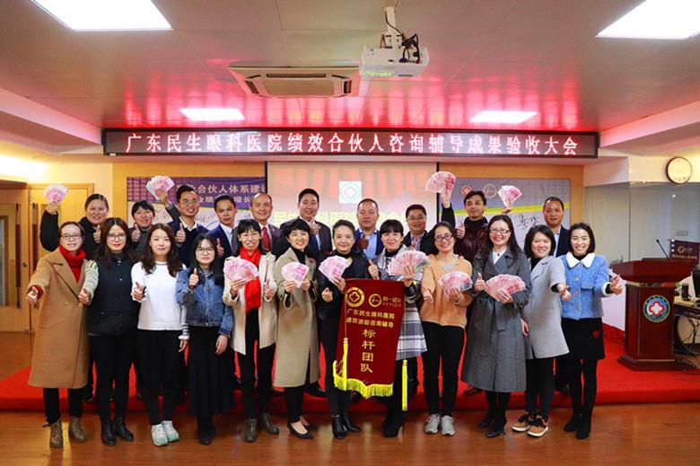和一入企案例   广东民生眼科医院绩效合伙人系统成果验收表彰大会圆满收官!